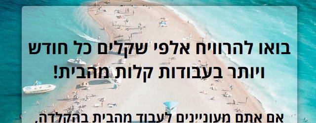 אפטיל וורקס עבודה מהבית בישראל ובחול