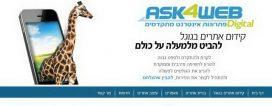 קידום אתרים Ask4web Digital