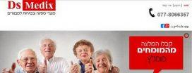 מוצרי ספיגה ובטיחות למבוגרים