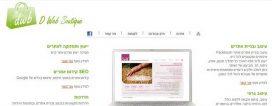 בניית אתרים D Web Boutique