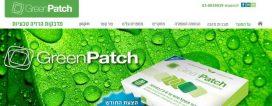 מדביקים ומרזים - Green Patch