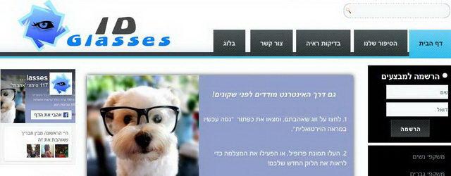משקפיים IDglasses