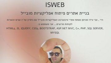ISWEB - בניית אתרים פיתוח אפליקציות מובייל