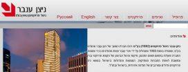 ניהול פרויקטים - ניצן ענבר
