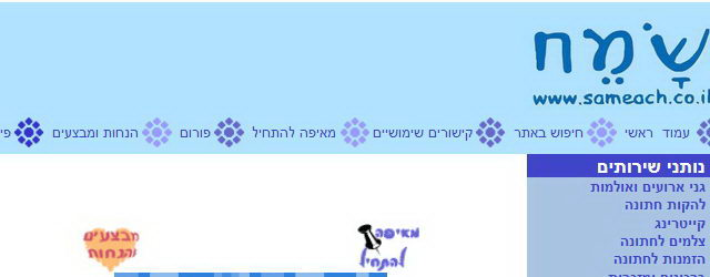 אתר שמח - הכל לחתונה היהודית