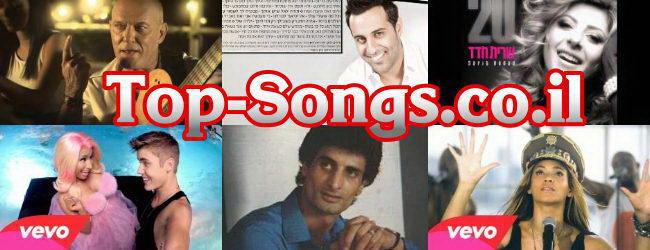 שירים להורדה Top-Songs